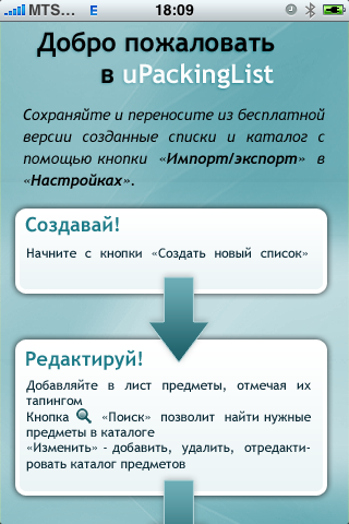 1uPackingList-rus-welcome-screen