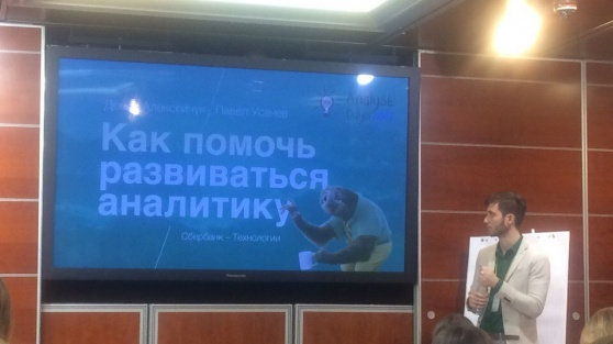 NIX Solutions' specialists at 6th International IT Analyst Conference, Moscow